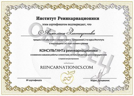Сертификат Консультанта Реинкарнационики