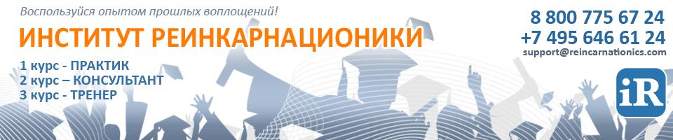 Институт Реинкарнационики
