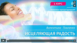 """Кураторы: Медитативная практика """"Исцеляющая Радость"""""""