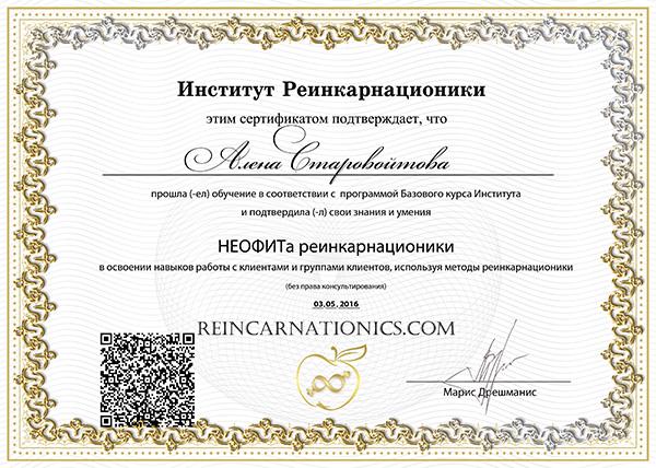 Сертификат Неофита Реинкарнационики