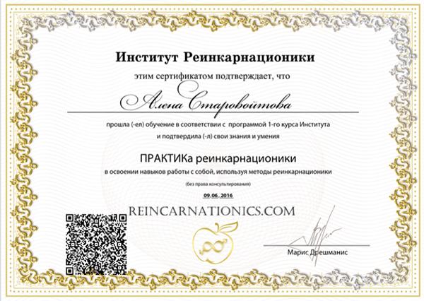 Сертификат Практика Реинкарнационики